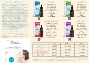 製品カタログ2